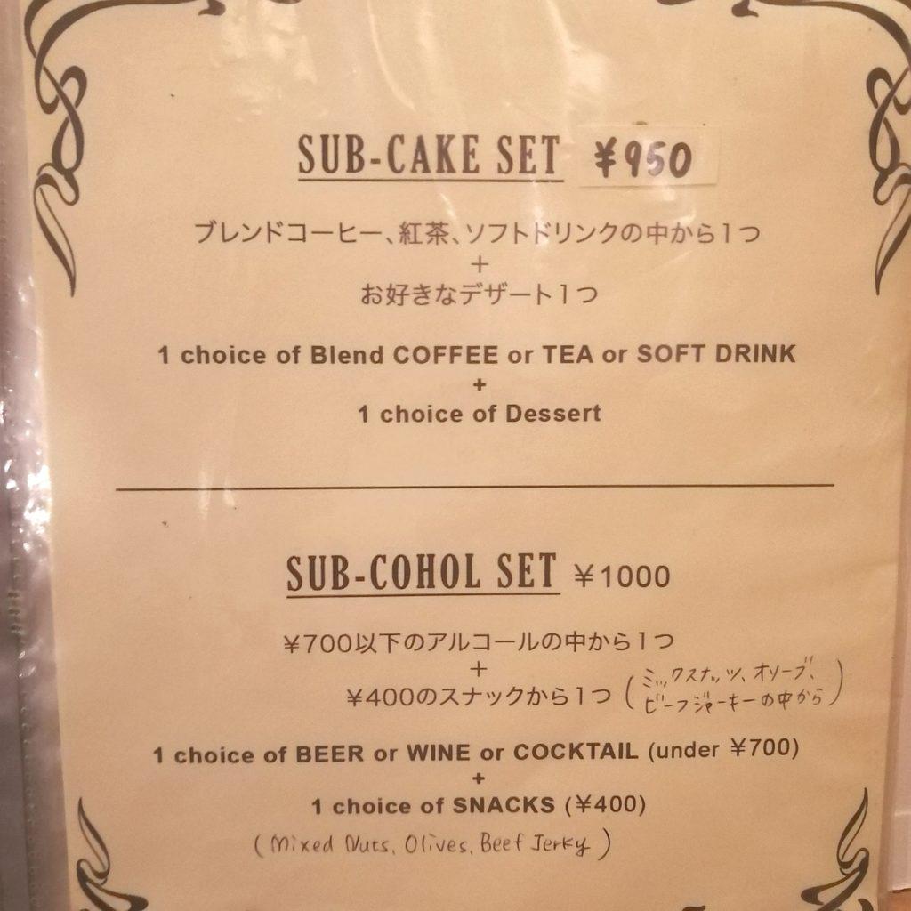 高円寺インドネシア料理「SUB store」メニュー・ケーキセット