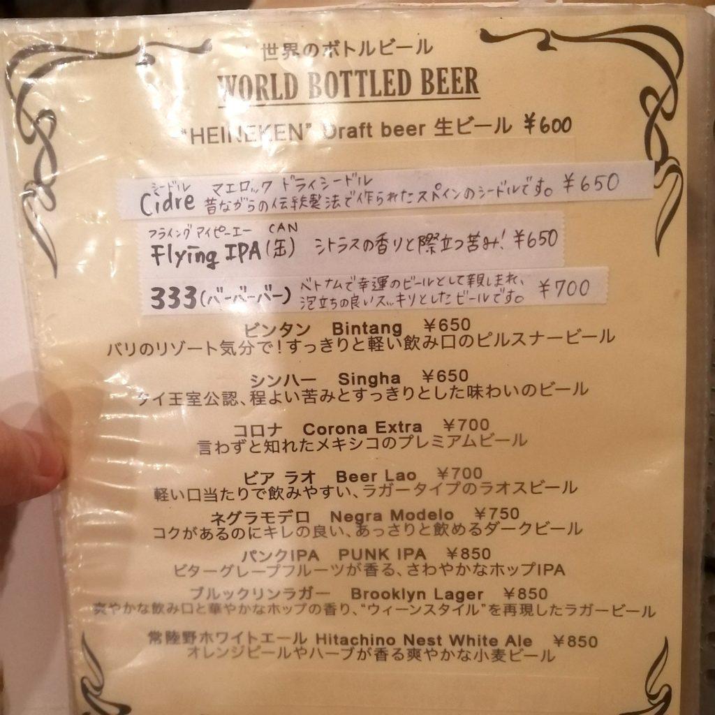 高円寺インドネシア料理「SUB store」メニュー・アルコール