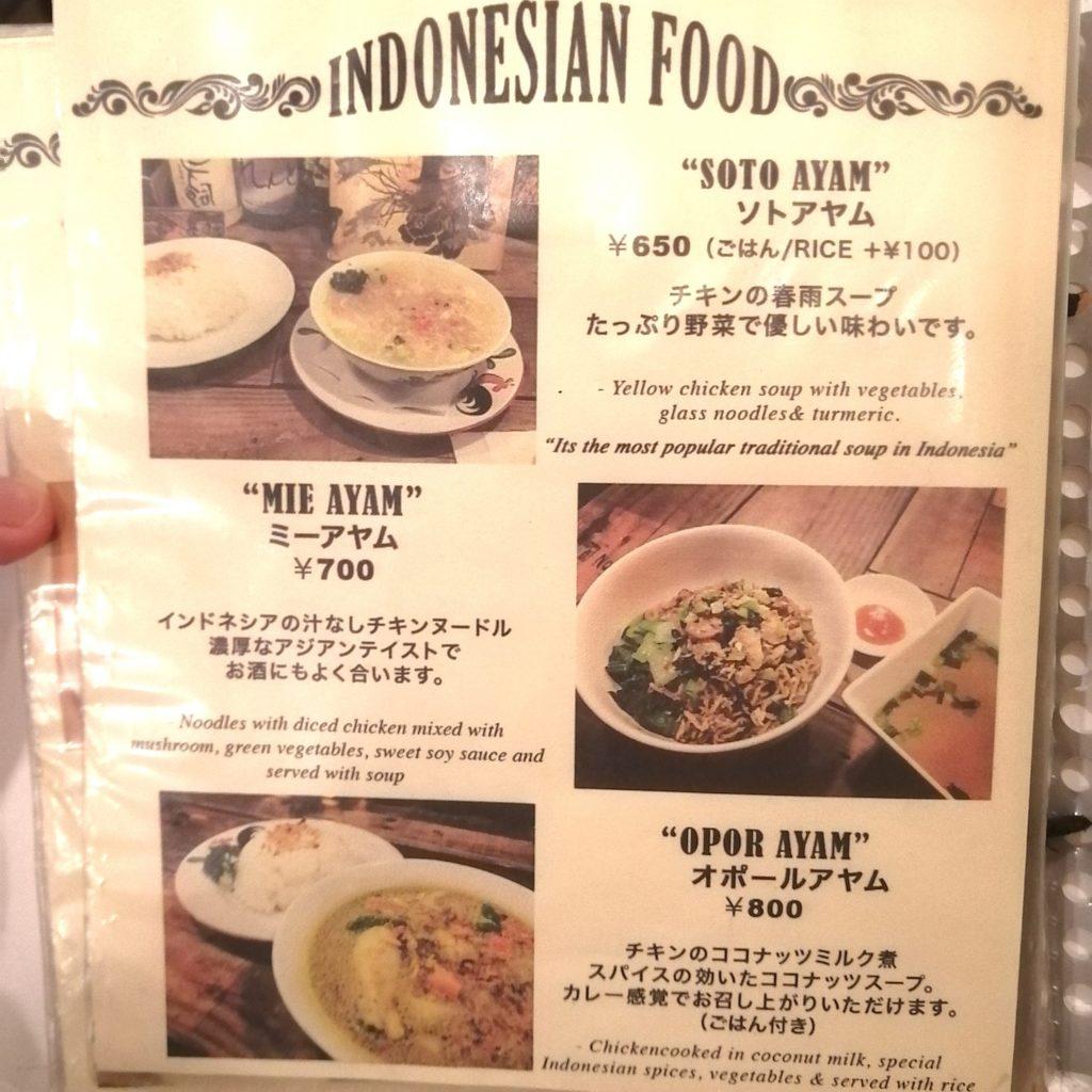 高円寺インドネシア料理「SUB store」メニュー・フード3