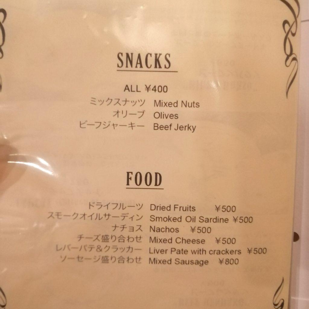 高円寺インドネシア料理「SUB store」メニュー・フード(簡易おつまみ)