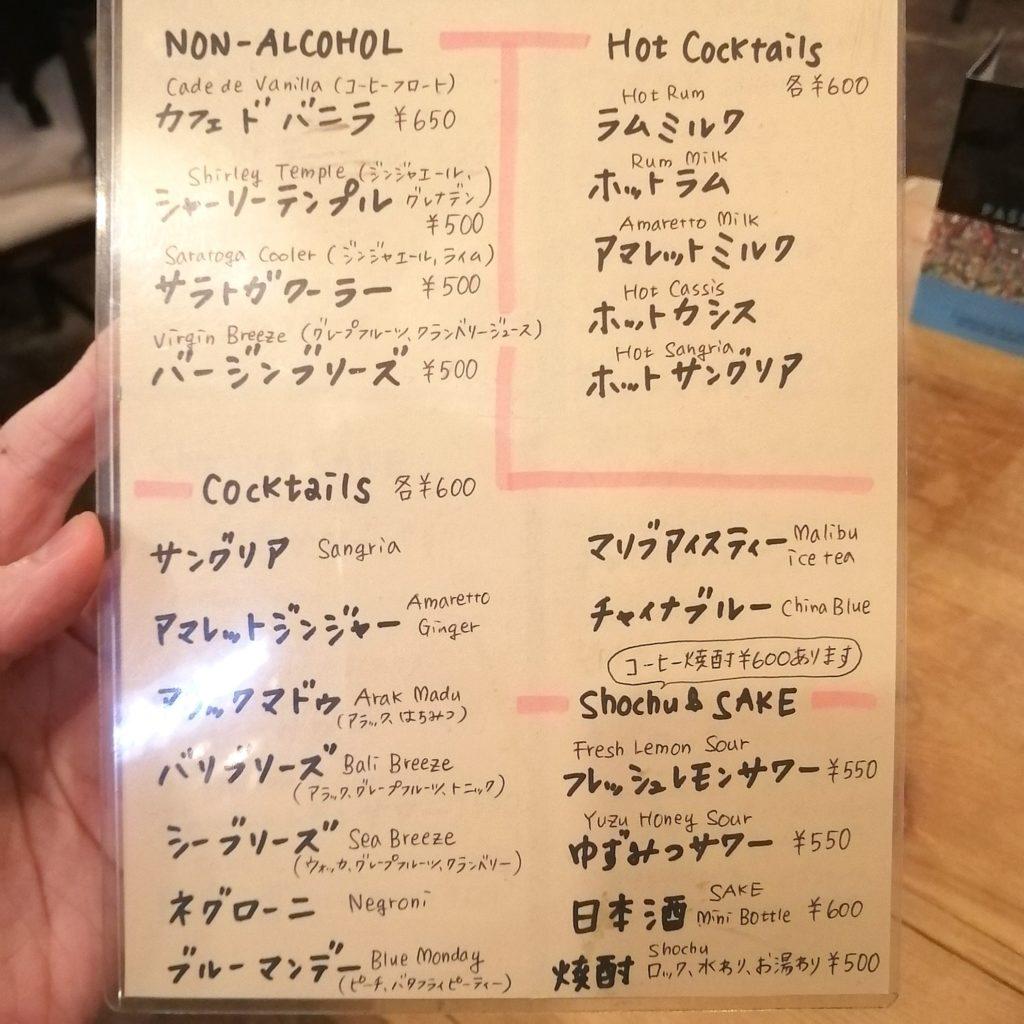 高円寺インドネシア料理「SUB store」メニュー・その他カクテル