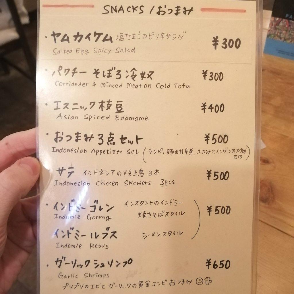 高円寺インドネシア料理「SUB store」メニュー・フード(おつまみ)