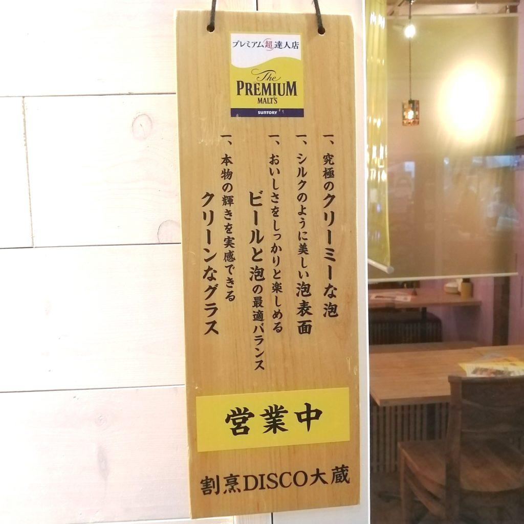 高円寺ミュージックバー「割烹DISCO大蔵」プラミアム超達人店