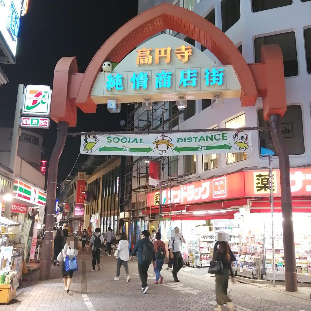 高円寺夜のミュージックマップ「WORLD'S END GARDEN(ワールズエンドガーデン)」高円寺純情商店街