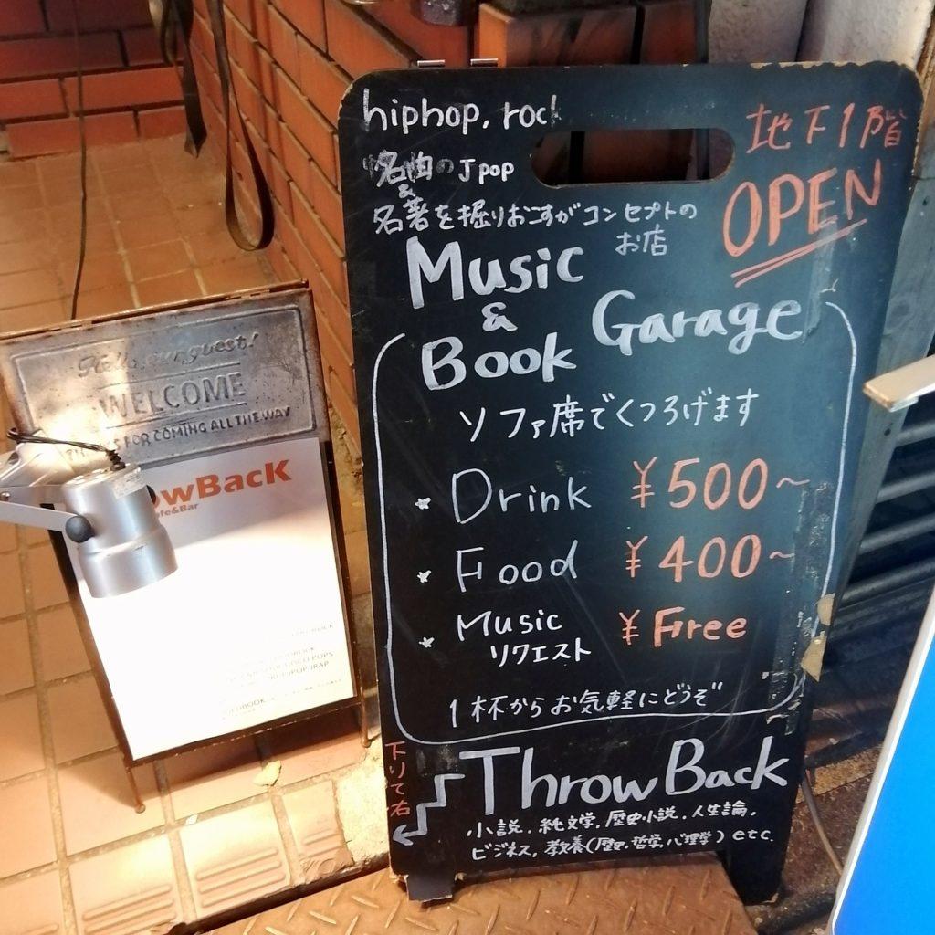 高円寺ミュージックバー「Throw Back」外看板