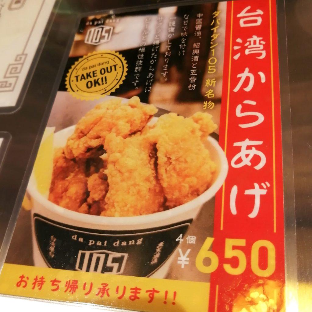高円寺台湾料理「da pai dang 105(ダパイダン105)」メニュー・台湾からあげ