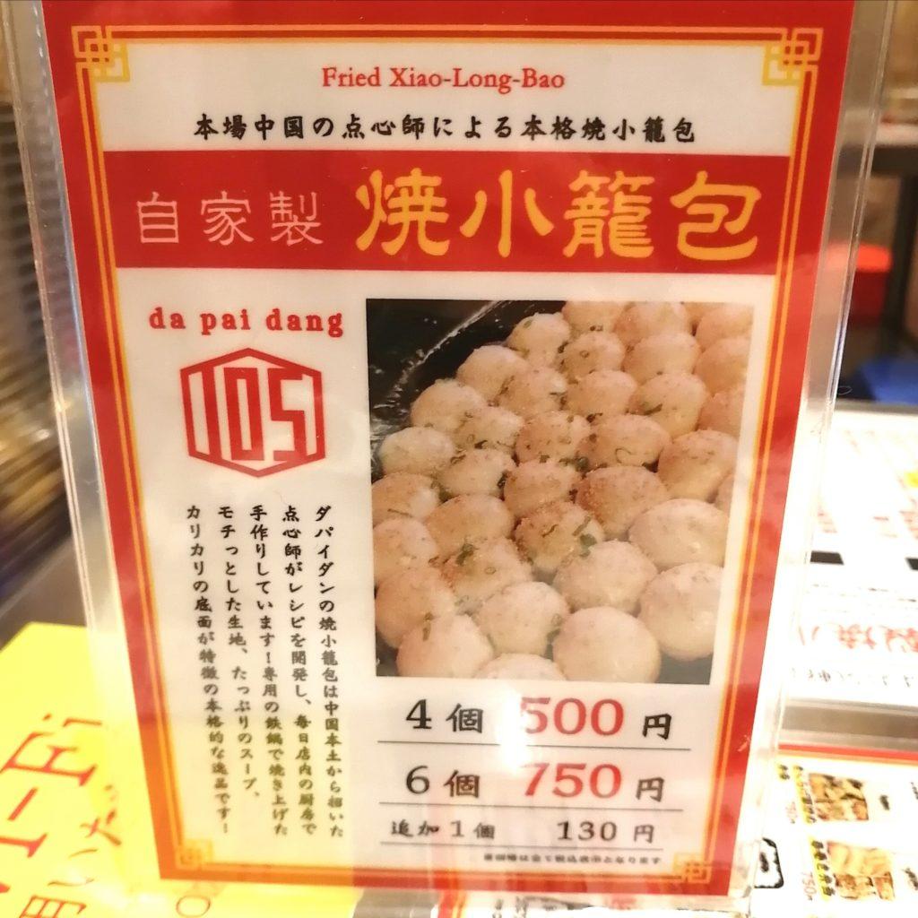 高円寺台湾料理「da pai dang 105(ダパイダン105)」メニュー・焼き小籠包