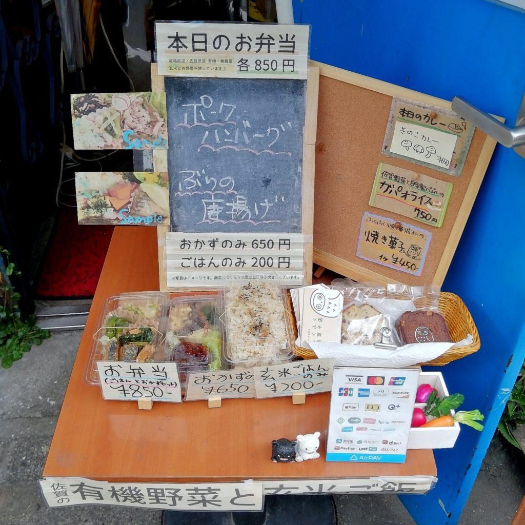高円寺定食「Bear's Cafe Forest」お弁当販売