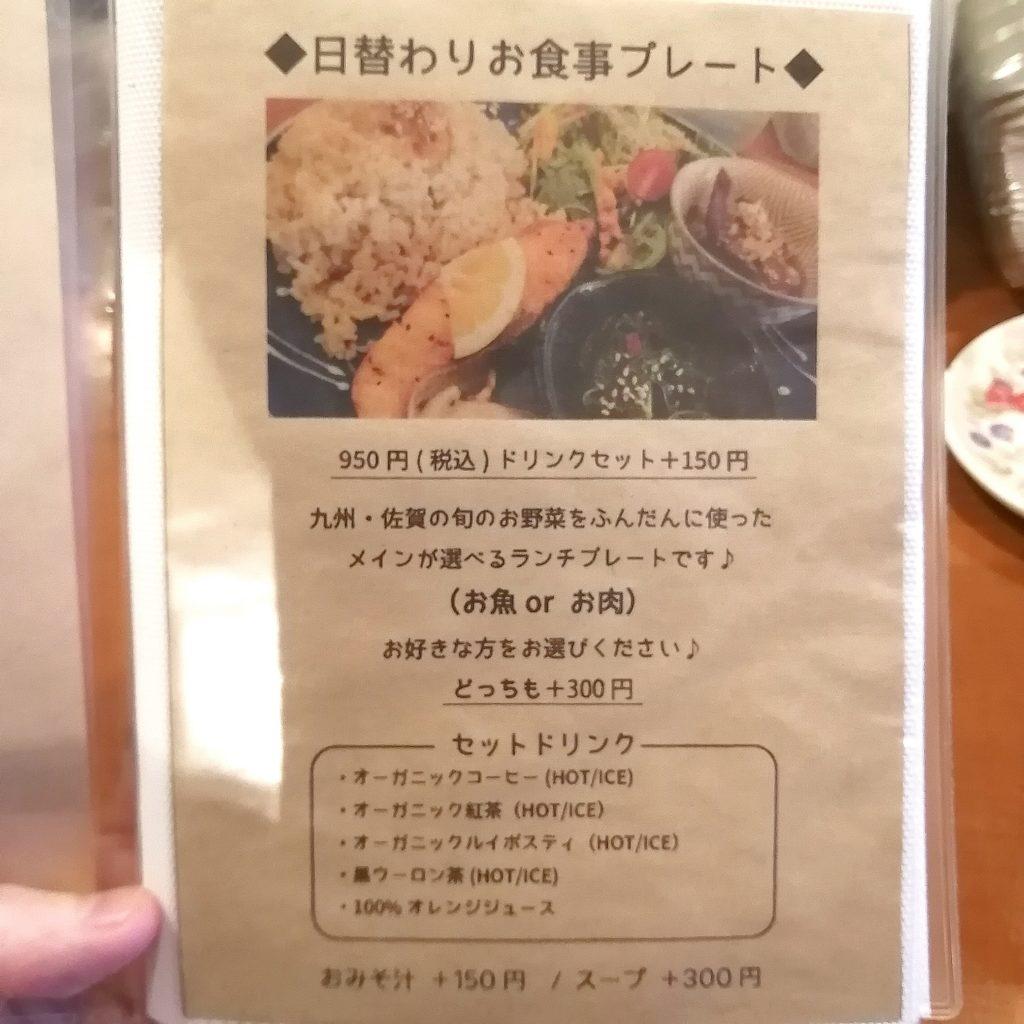 高円寺定食「Bear's Cafe Forest」メニュー・日替わりプレート