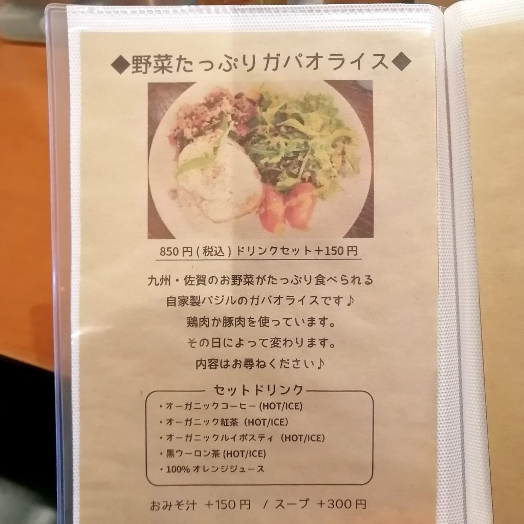 高円寺定食「Bear's Cafe Forest」メニュー・ガパオライス