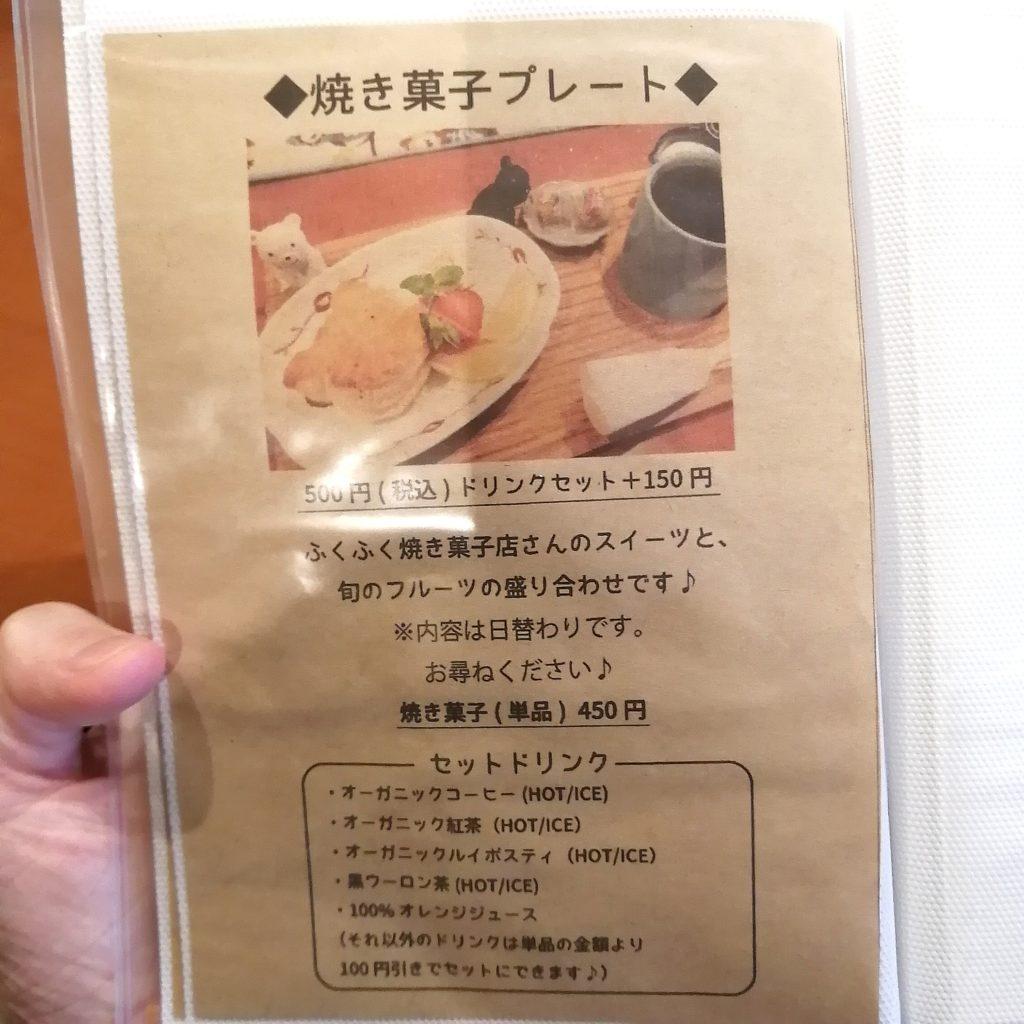 高円寺定食「Bear's Cafe Forest」メニュー・焼き菓子プレート