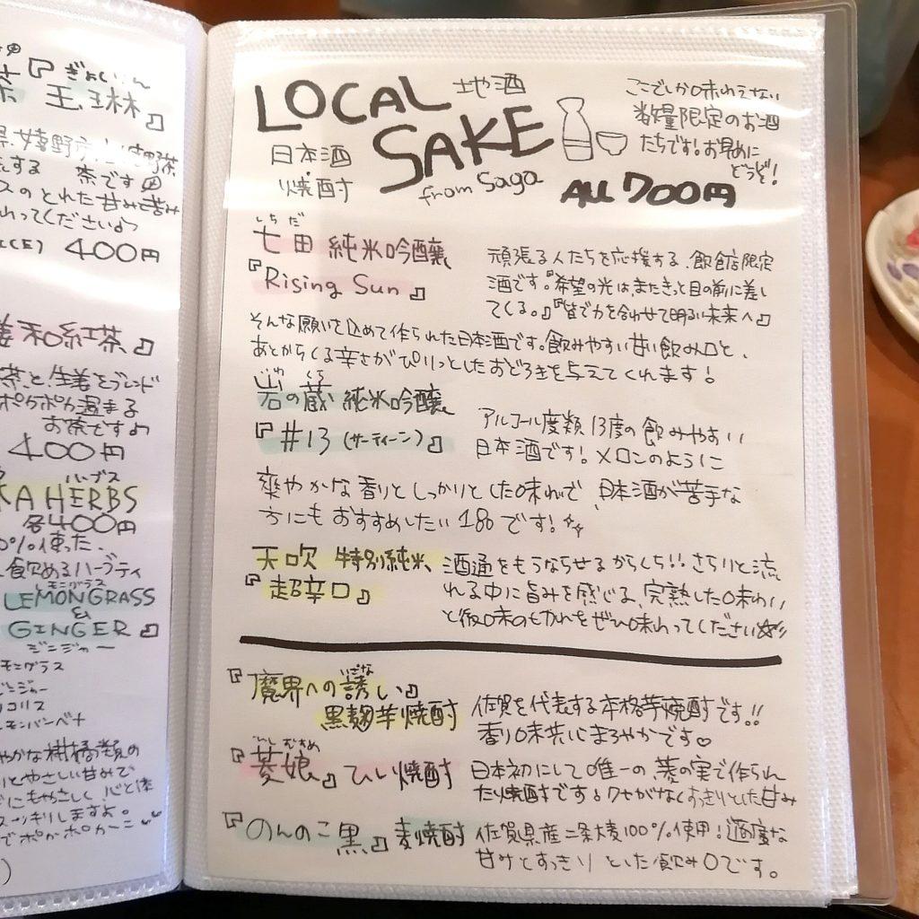高円寺定食「Bear's Cafe Forest」メニュー・地酒