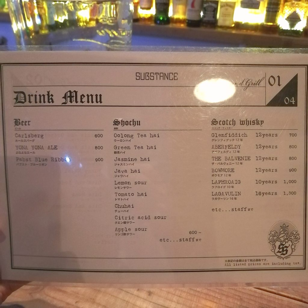 高円寺ダイニングバー「SUBSTANCE bar&grill」ドリンクメニュー