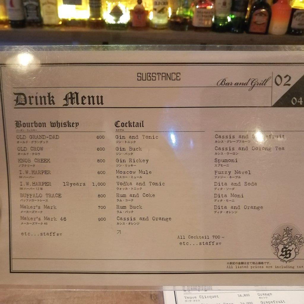 高円寺ダイニングバー「SUBSTANCE bar&grill」ドリンクメニュー2