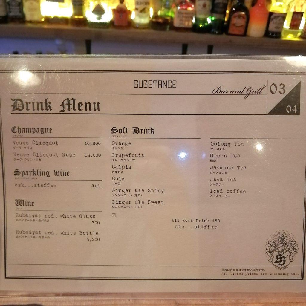 高円寺ダイニングバー「SUBSTANCE bar&grill」ドリンクメニュー3