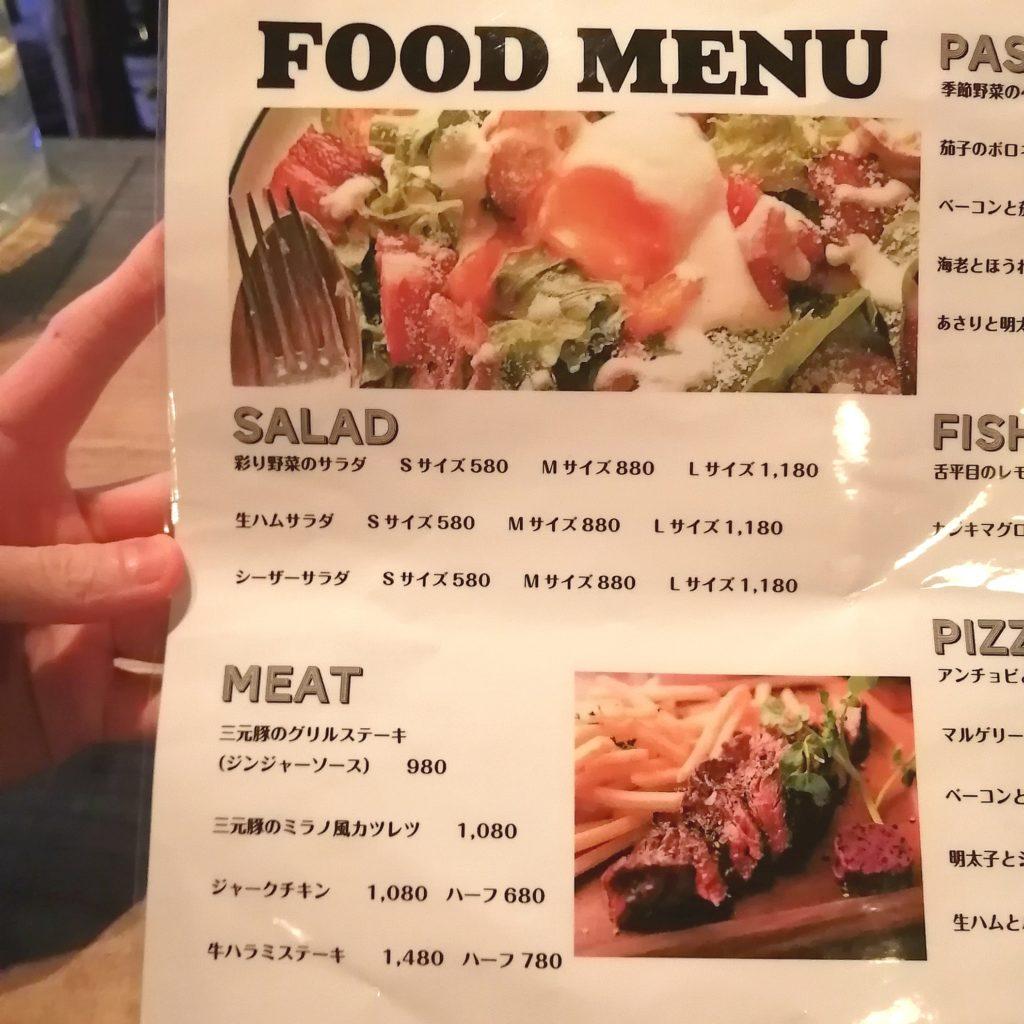 高円寺ダイニングバー「SUBSTANCE bar&grill」フードメニュー