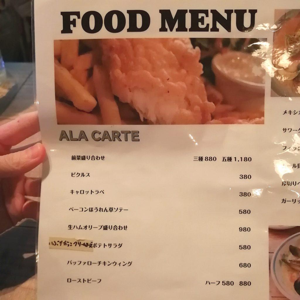 高円寺ダイニングバー「SUBSTANCE bar&grill」フードメニュー・アラカルト