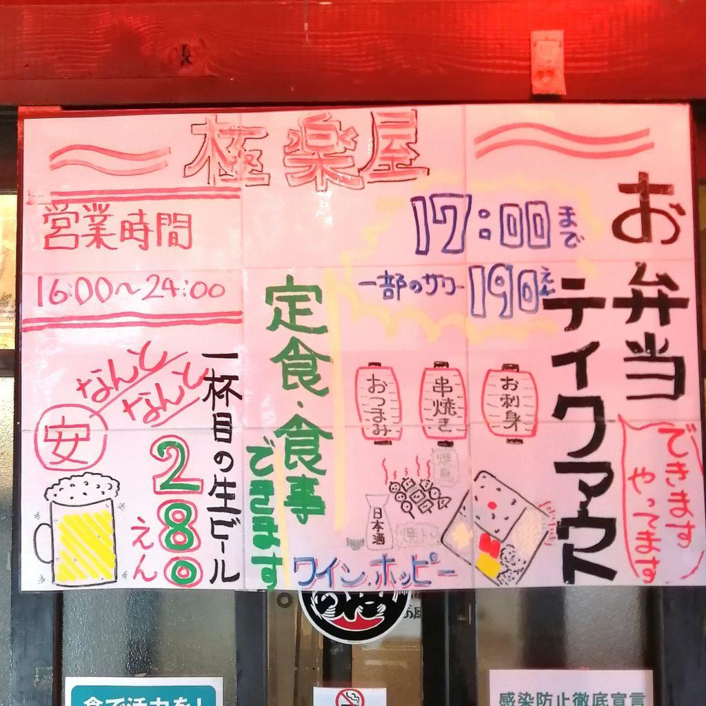 高円寺刺身「極楽屋」お弁当テイクアウトもできます