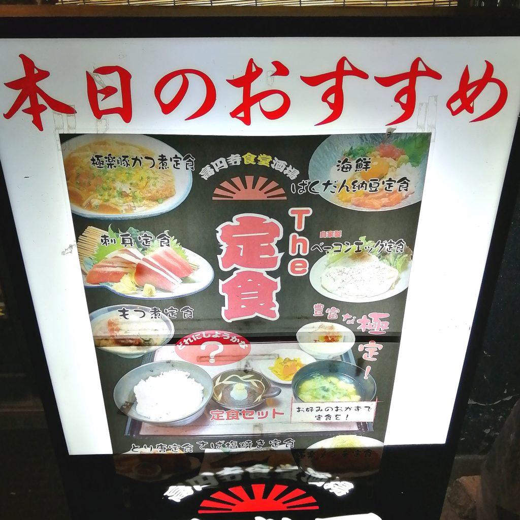 高円寺刺身「極楽屋」定食の看板
