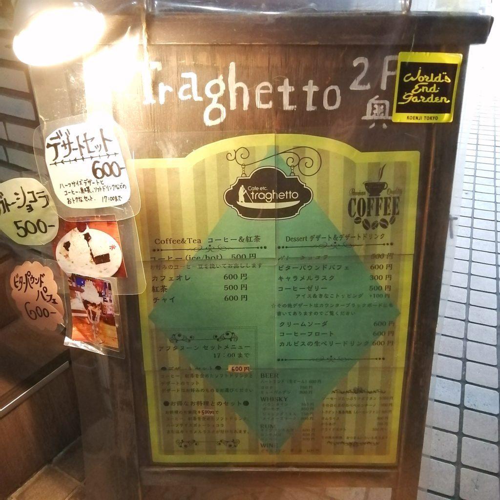 高円寺カフェ「トラゲット」外看板