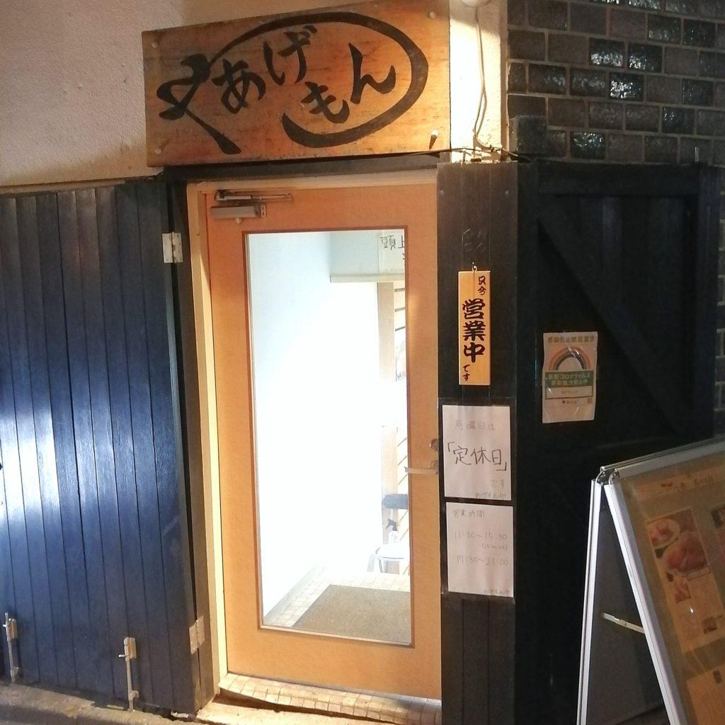 高円寺カツカレー「あげもんや」外観