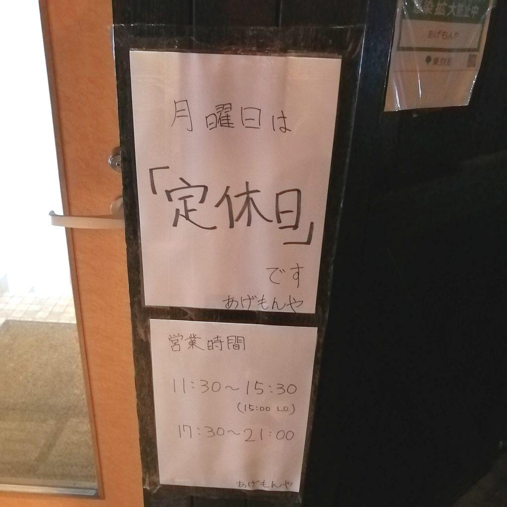 高円寺カツカレー「あげもんや」店休