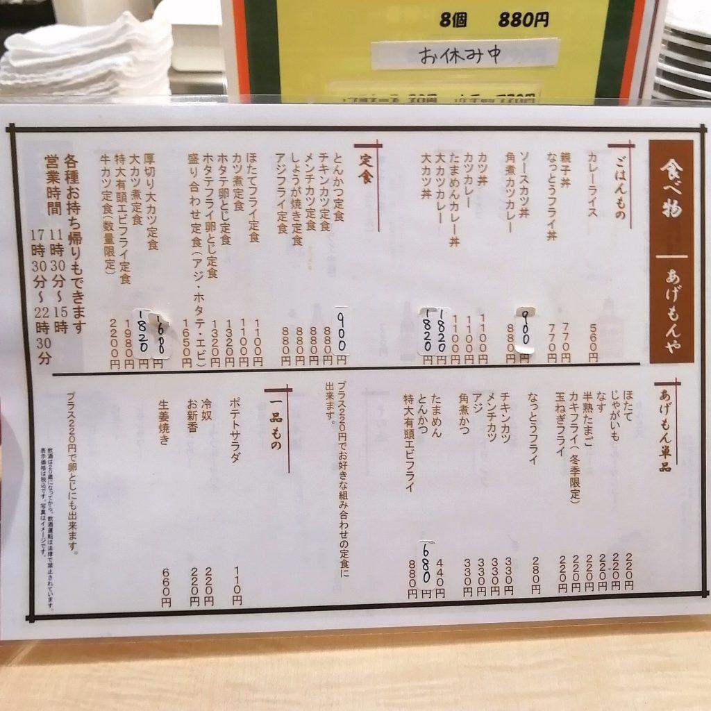 高円寺カツカレー「あげもんや」食べ物メニュー