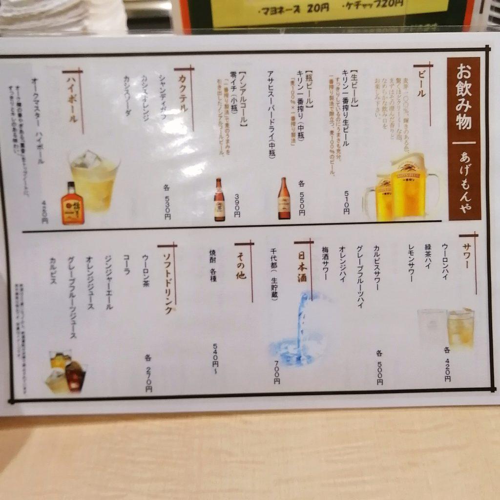 高円寺カツカレー「あげもんや」飲み物メニュー
