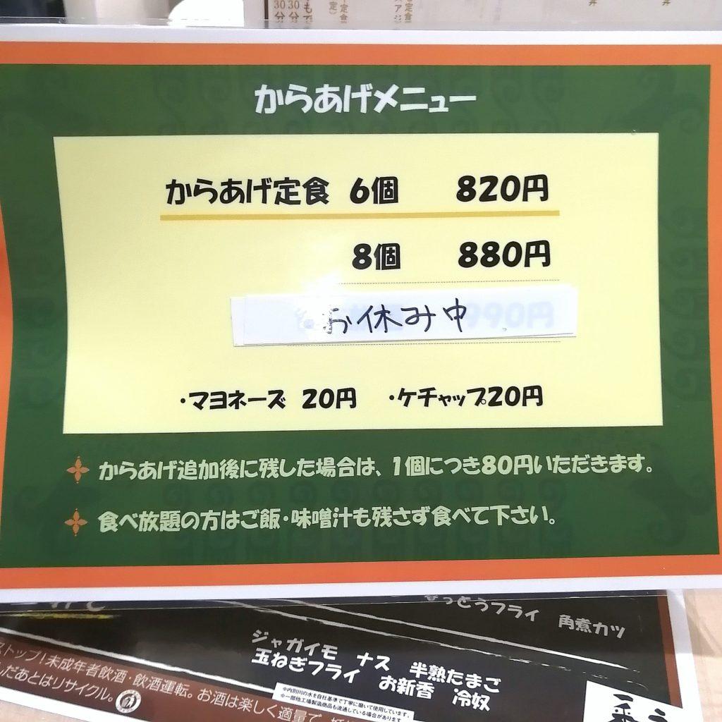 高円寺カツカレー「あげもんや」唐揚げ定食メニュー