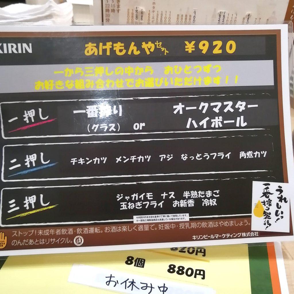 高円寺カツカレー「あげもんや」あげもんやセットメニュー