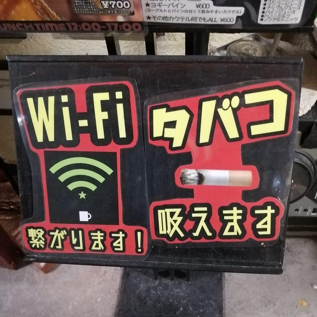 高円寺ミュージックバー「KATA_BAR」Wi-Fiとタバコ