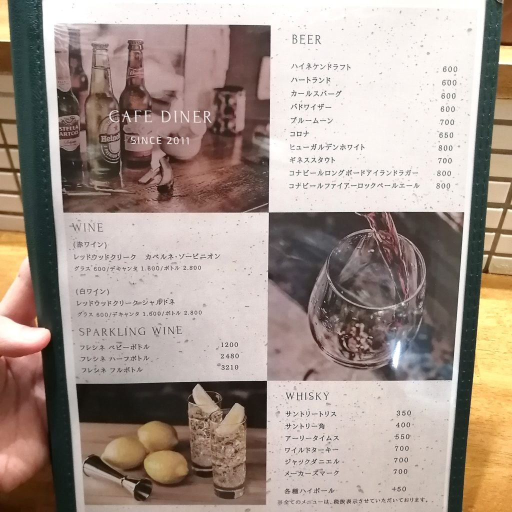 高円寺ハンバーガー「メアリーキッチン」メニュー・お酒