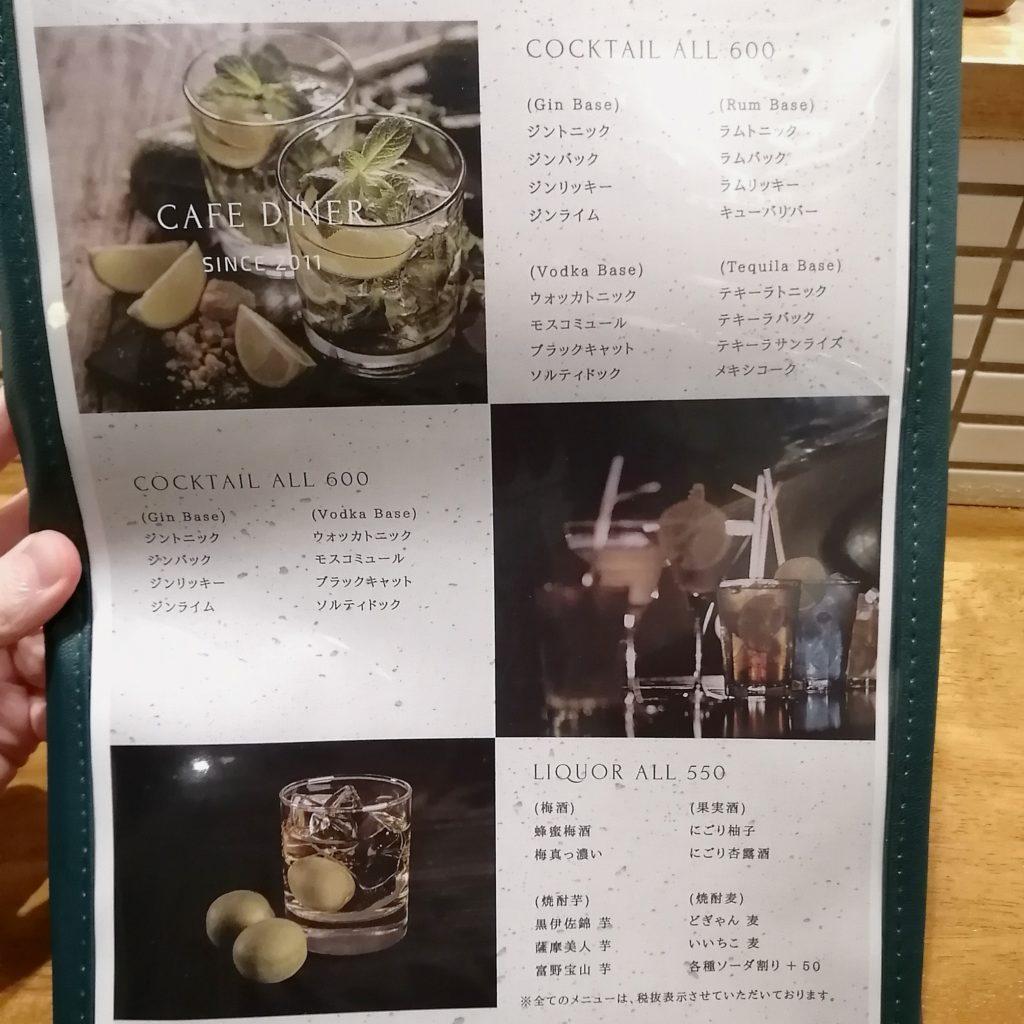 高円寺ハンバーガー「メアリーキッチン」メニュー・カクテル