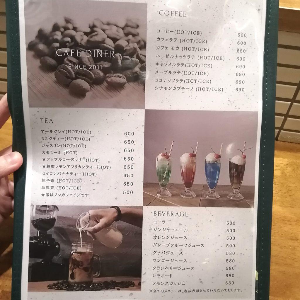 高円寺ハンバーガー「メアリーキッチン」メニュー・コーヒーなどドリンク
