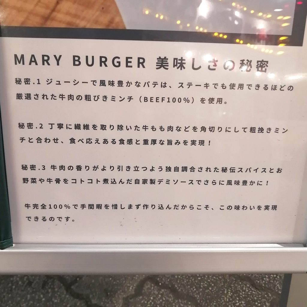 高円寺ハンバーガー「メアリーキッチン」美味しさの秘密