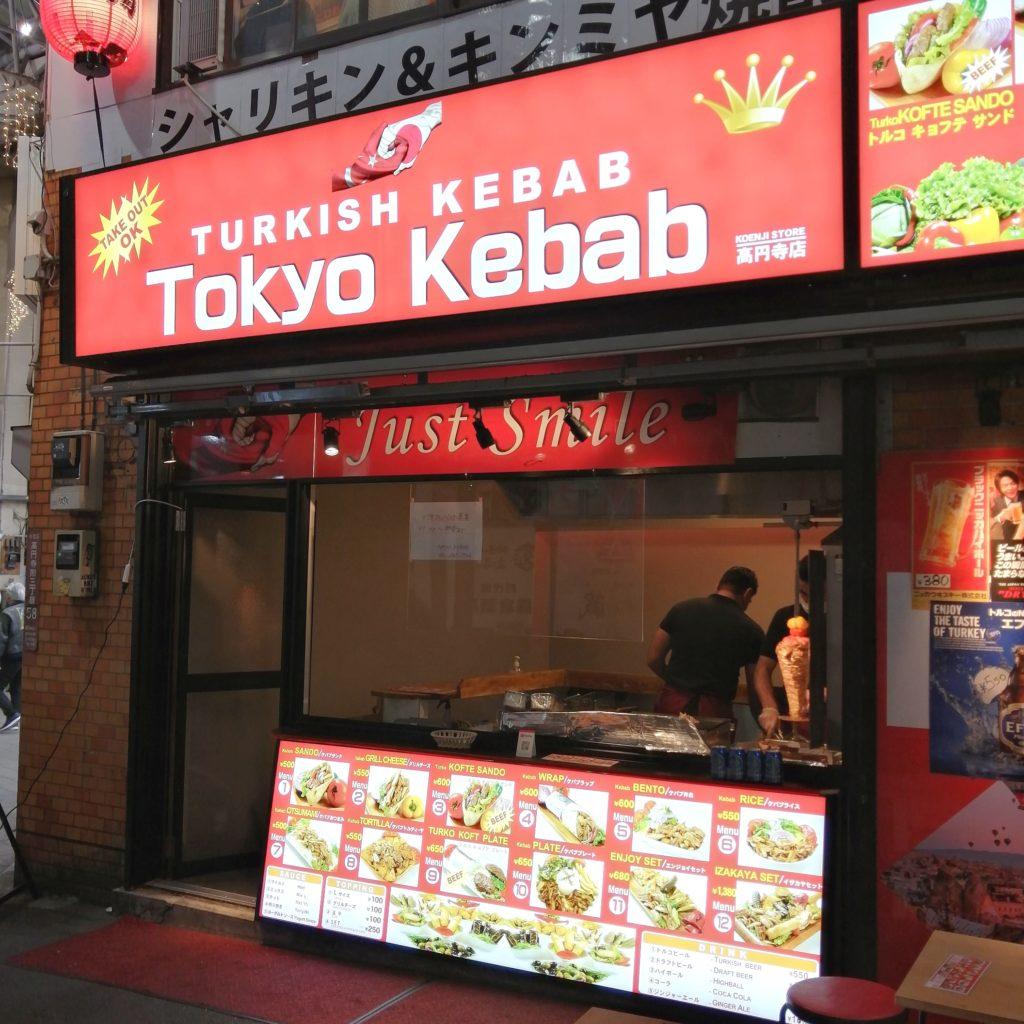 高円寺ケバブ「tokyo kebab」外観