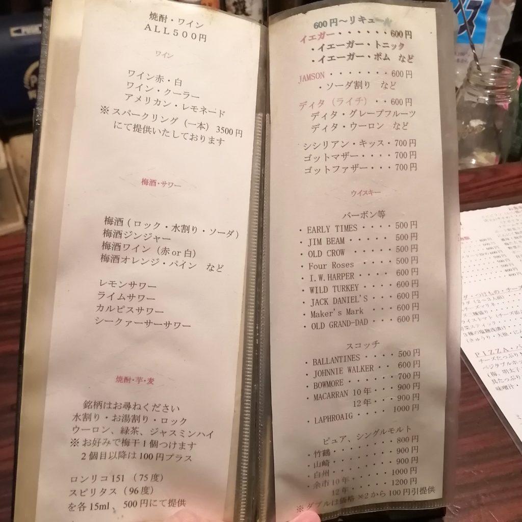 高円寺ミュージックバー「COMRADE」メニュー・その他お酒