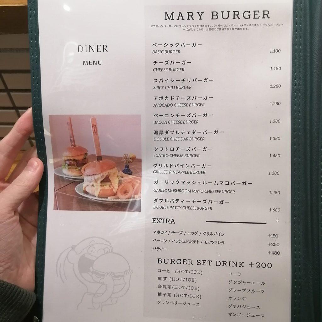 高円寺ハンバーガー「メアリーキッチン」メニュー・ハンバーガー