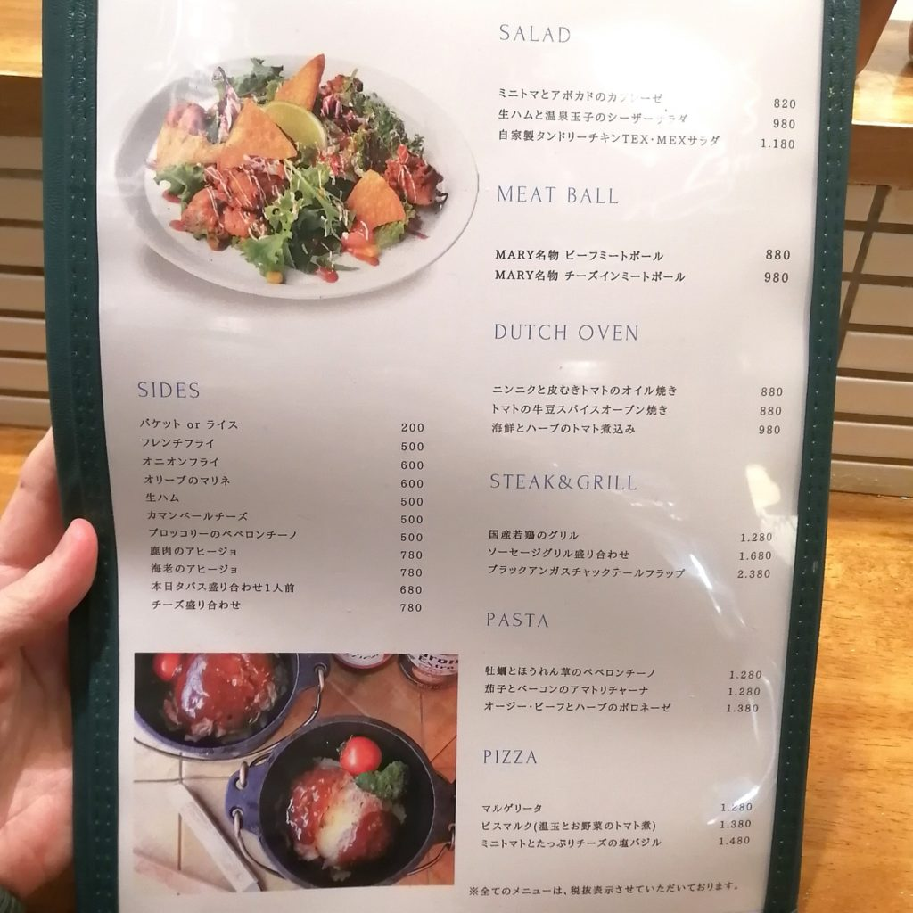 高円寺ハンバーガー「メアリーキッチン」メニュー・サイド