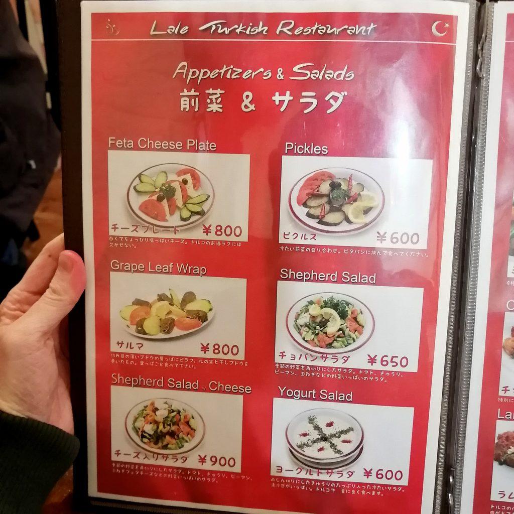 高円寺ケバブ「Lale(ラーレ)」店内メニュー・前菜2