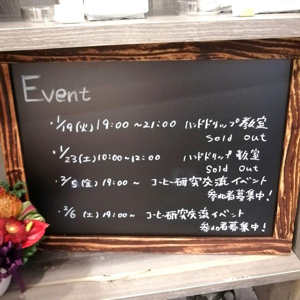 高円寺カフェ「MÖWE COFFEE ROASTERS(メーヴェコーヒーロースターズ)」イベント案内ボード