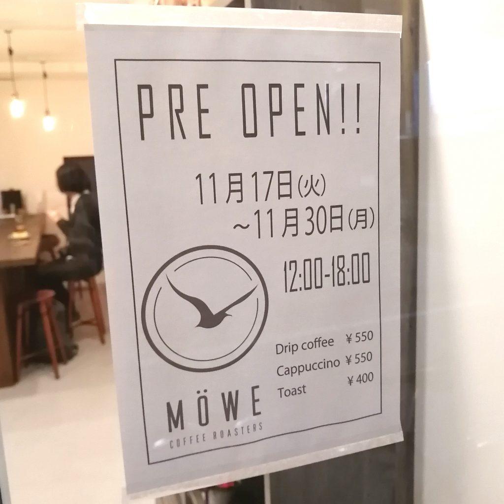 高円寺カフェ「MÖWE COFFEE ROASTERS(メーヴェコーヒーロースターズ)」オープンチラシ