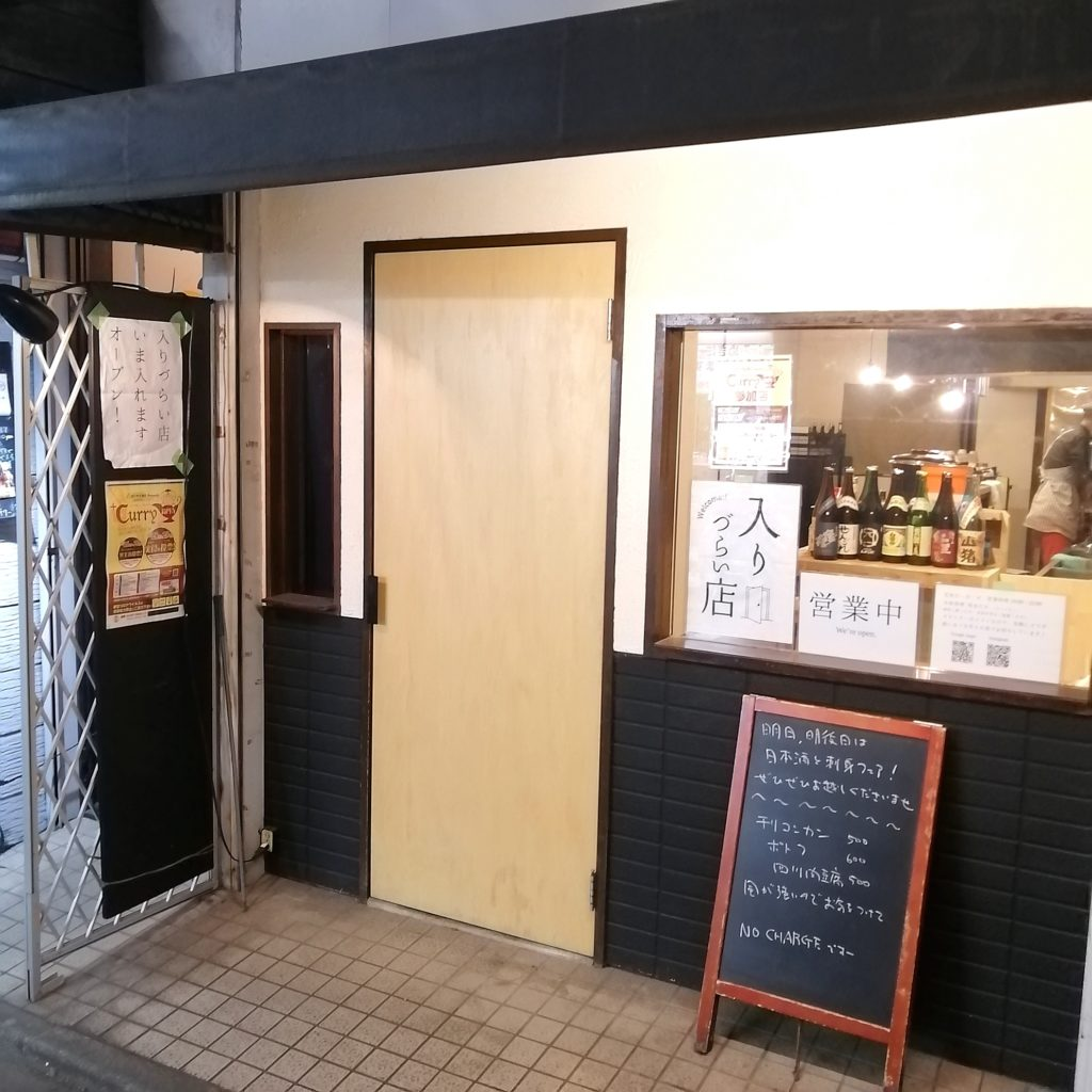 高円寺居酒屋「入りづらい店」外観