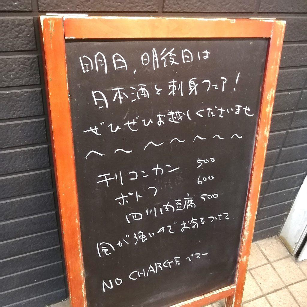 高円寺居酒屋「入りづらい店」外看板