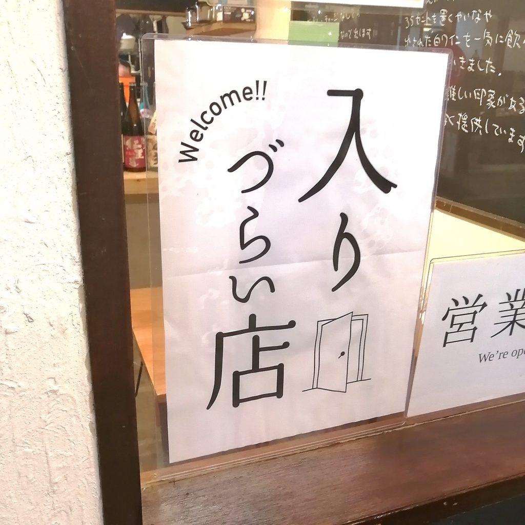 高円寺居酒屋「入りづらい店」店名
