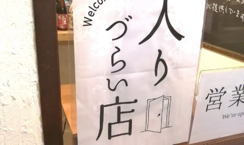 入りづらい店