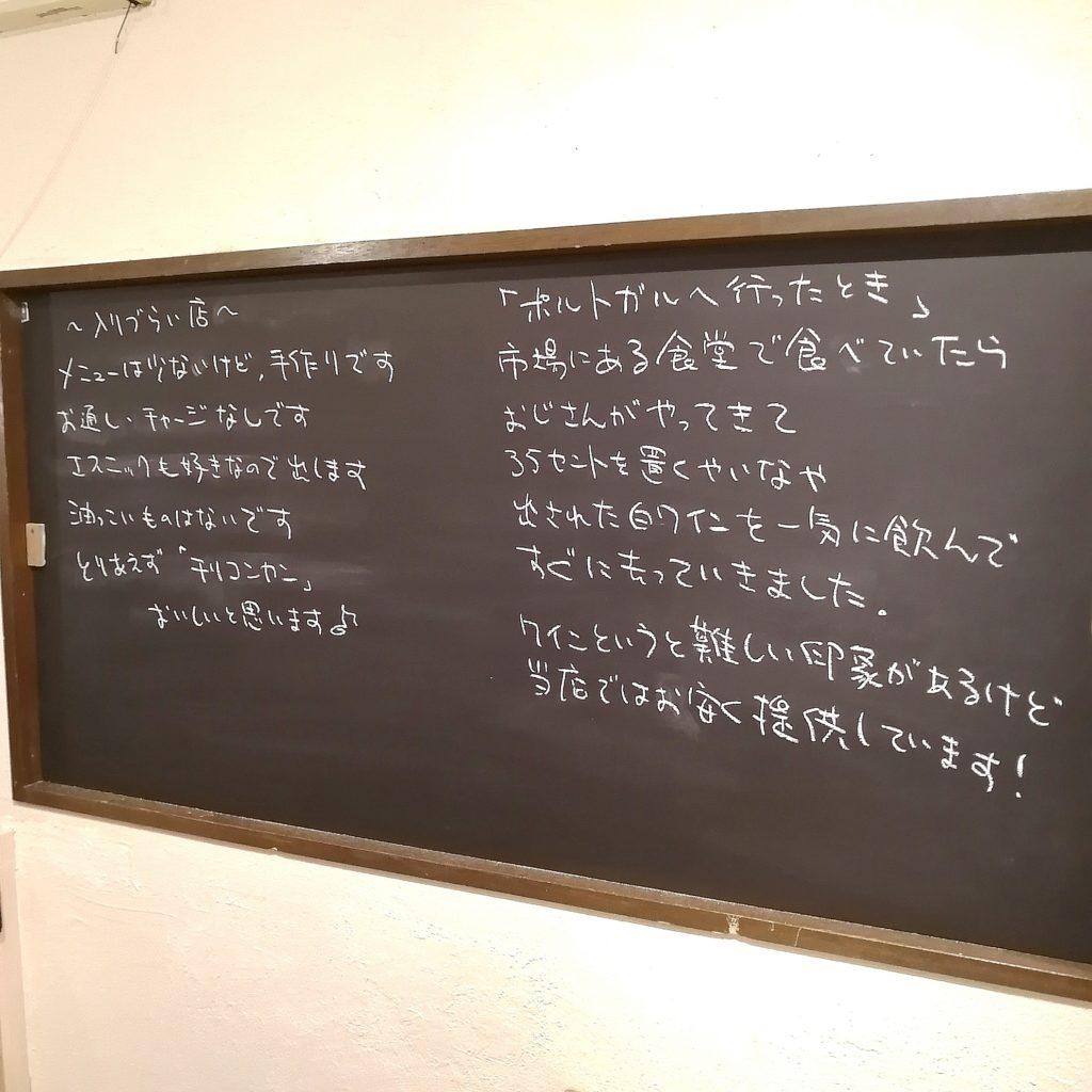 高円寺居酒屋「入りづらい店」店内看板