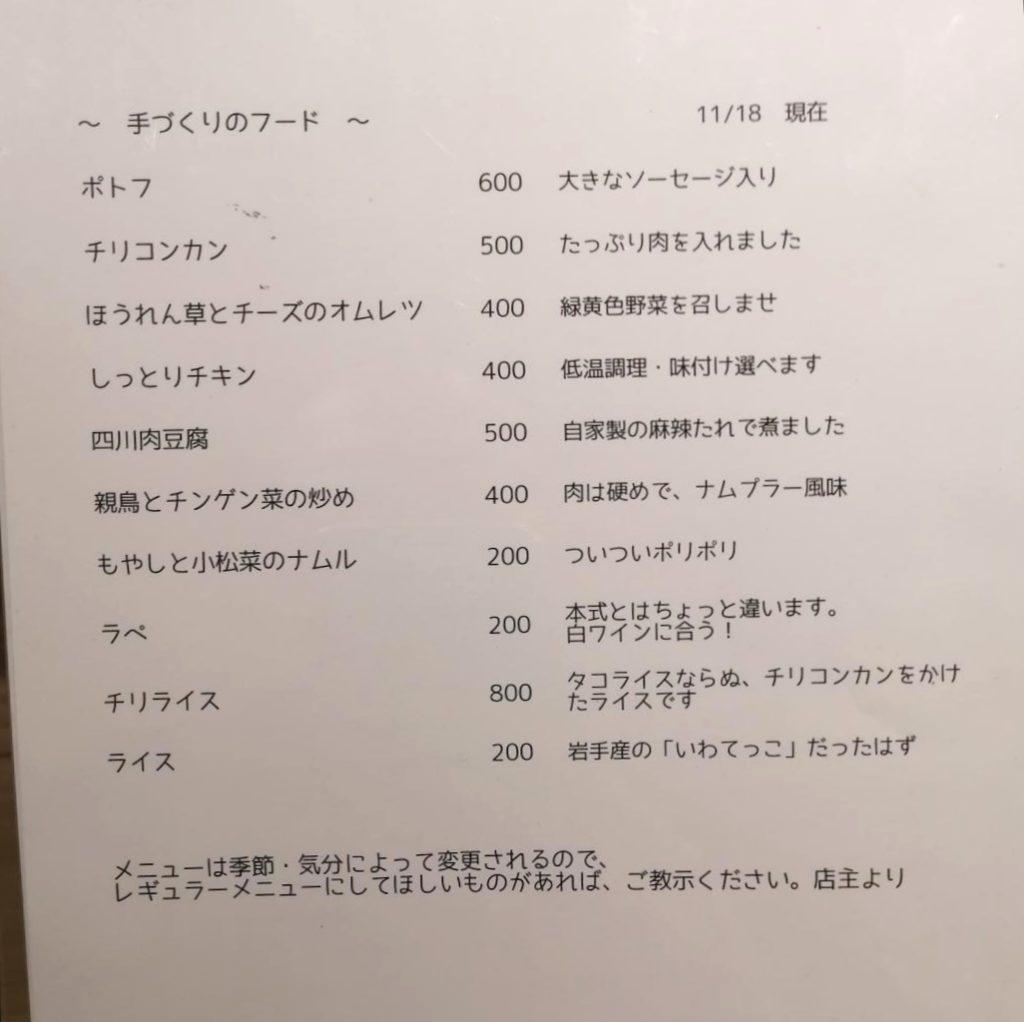 高円寺居酒屋「入りづらい店」フードメニュー