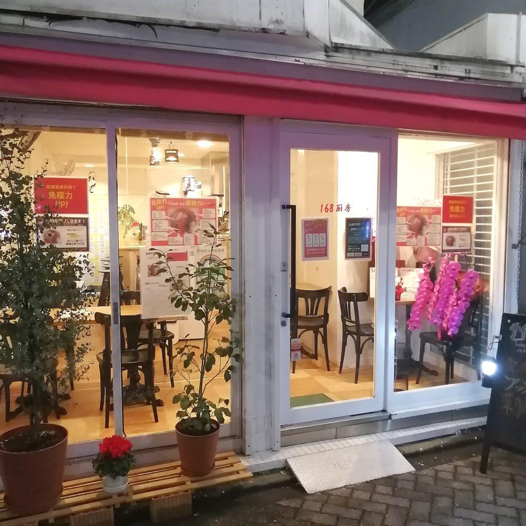 高円寺カレー「168厨房」外観