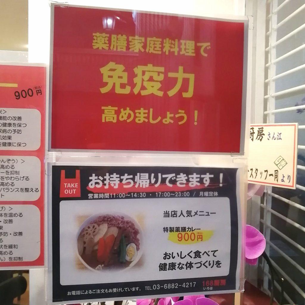 高円寺カレー「168厨房」お持ち帰りも可能